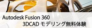 Autodesk Fusion 360無料体験のイメージ