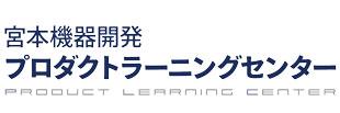 宮本機器開発株式会社のイメージ