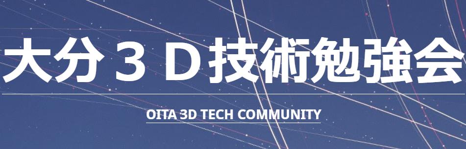 大分3D技術勉強会のイメージ