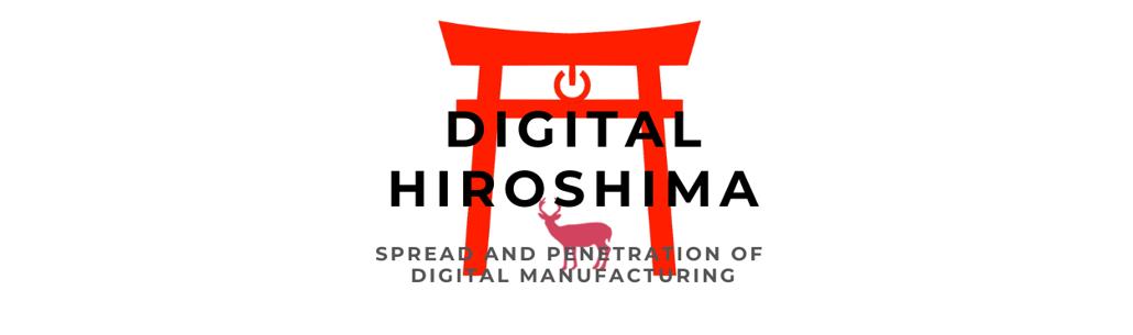 デジタル広島のイメージ
