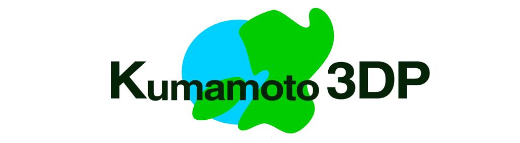 熊本県3Dプリンタ勉強会のイメージ